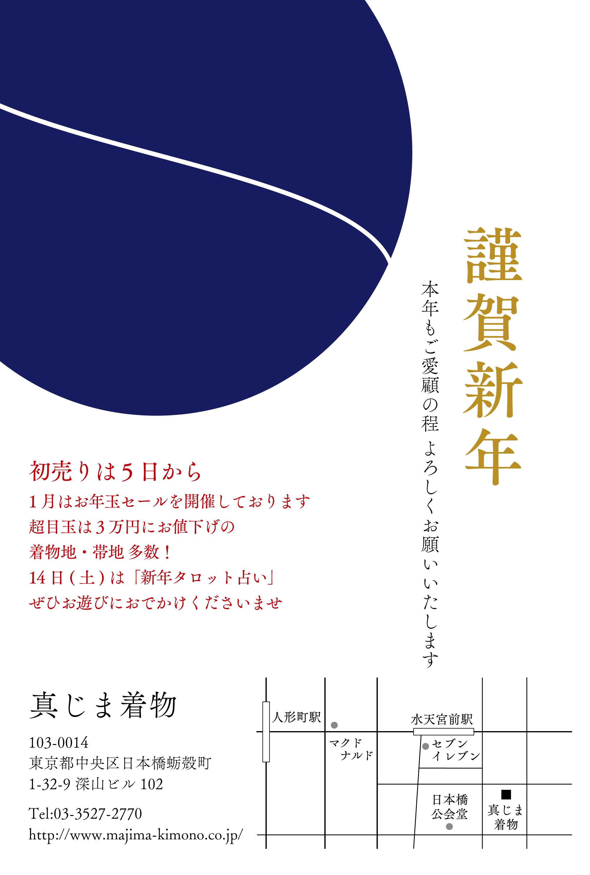 majima-nenga-blue-ful